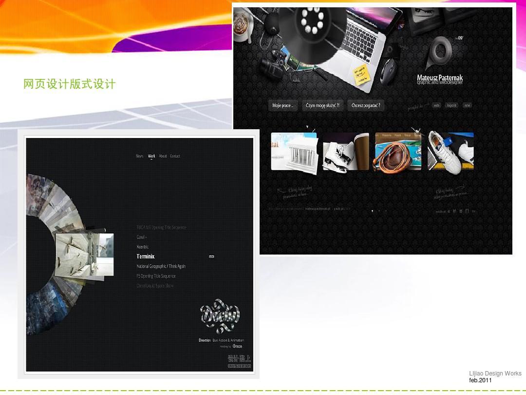 版式设计设计基础ppt图片