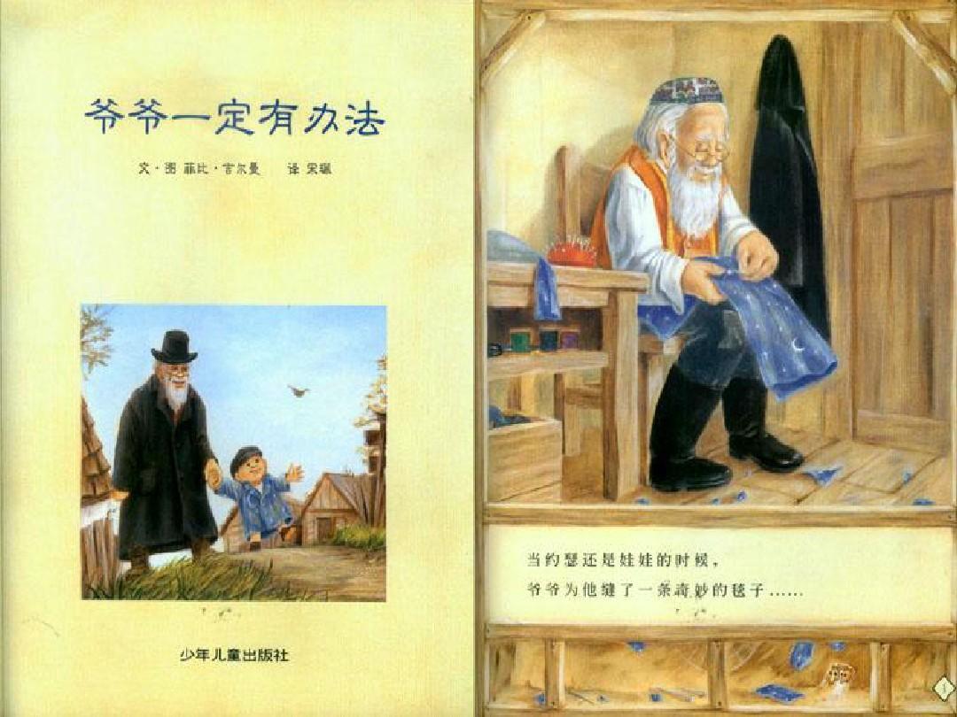 《孩子一定有办法》绘本ppt雪爷爷备课发言高图片