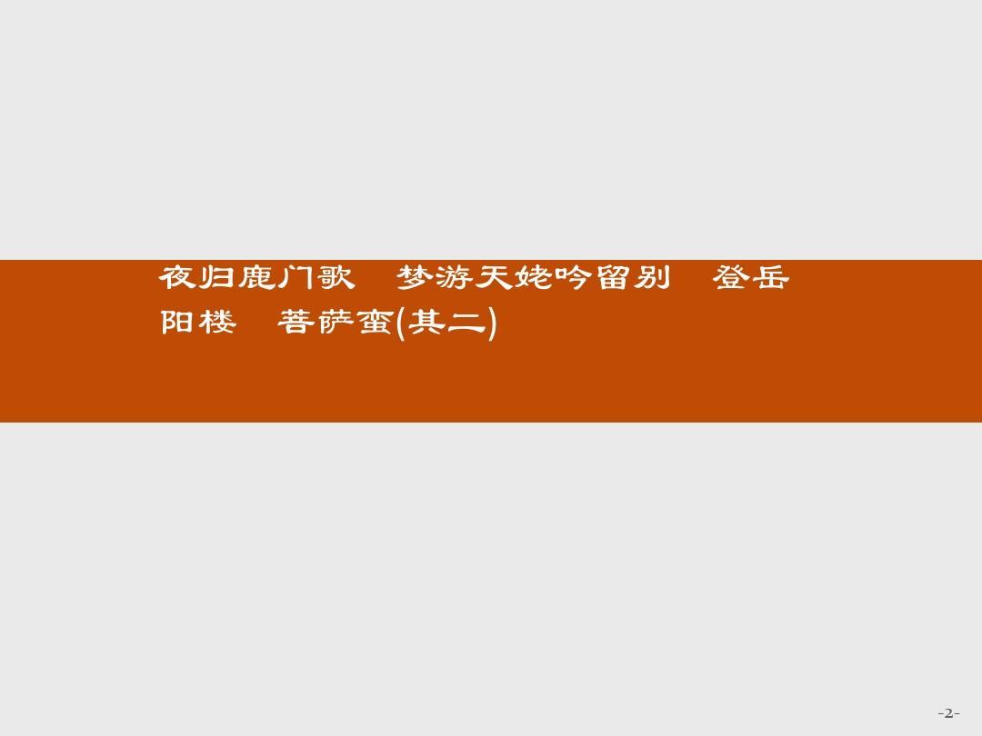 染液版2017高中人教(选修《中国古代诗歌散文语文高中和其所学成分v染液图片