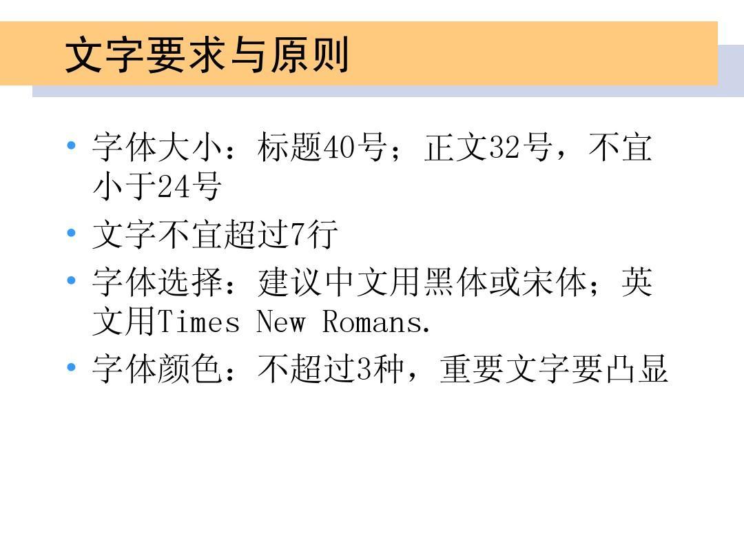 国际会议学术报告格式范例ppt_word文档在线阅读与图片
