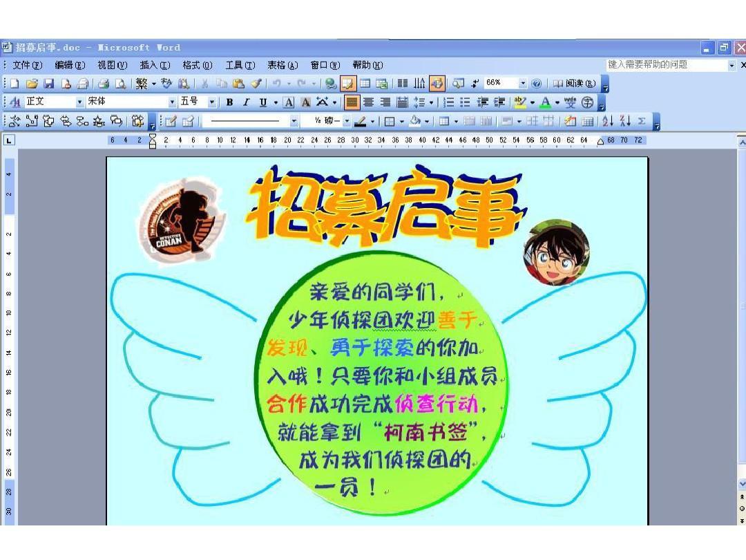 苏科版教案用具技术小学《初识》教学课件-PP取暖信息多下册图片
