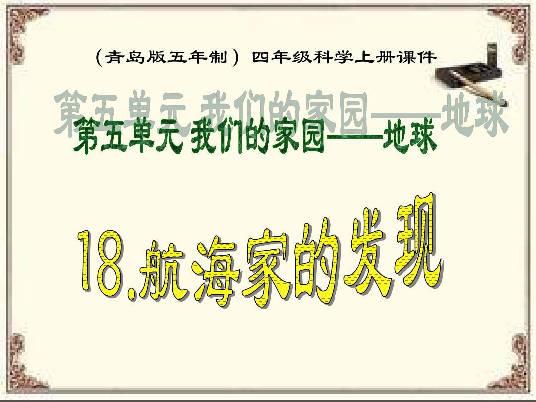 【青岛版】--科学(五四制)四年级上册-第18课《航海家的发现》ppt课件1