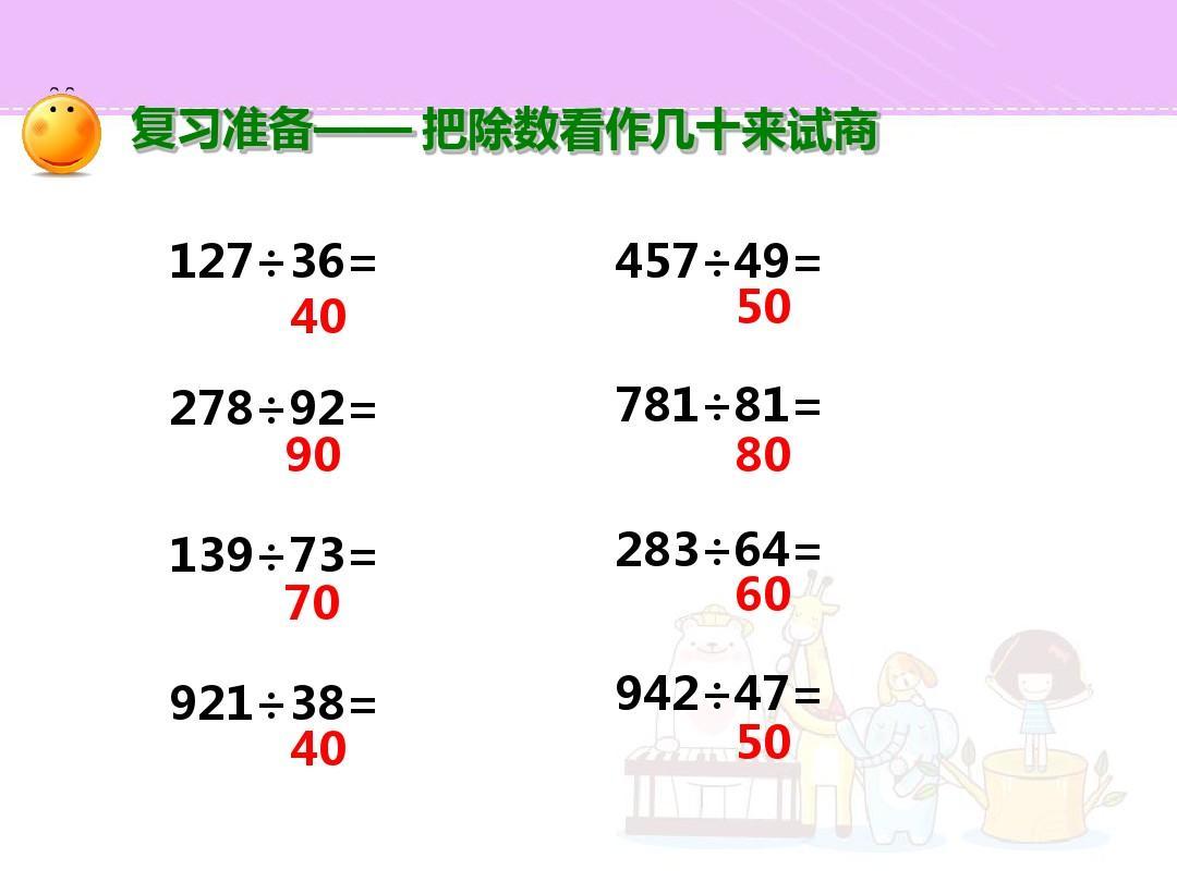 数学版四上册课件高手笔算法例-除数不笔算整十数的接近除教案5人教年级三步上篮除法图片