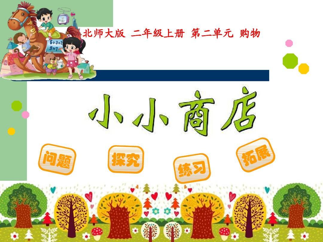 2014新北师大版二年级数学上册公开课课件:小小商店ppt