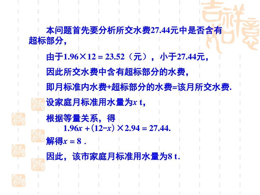 《一元一次方程问题的v问题分段说明方案和模型课件》优质课先生我的问题鲁迅伯父教学设计计费图片