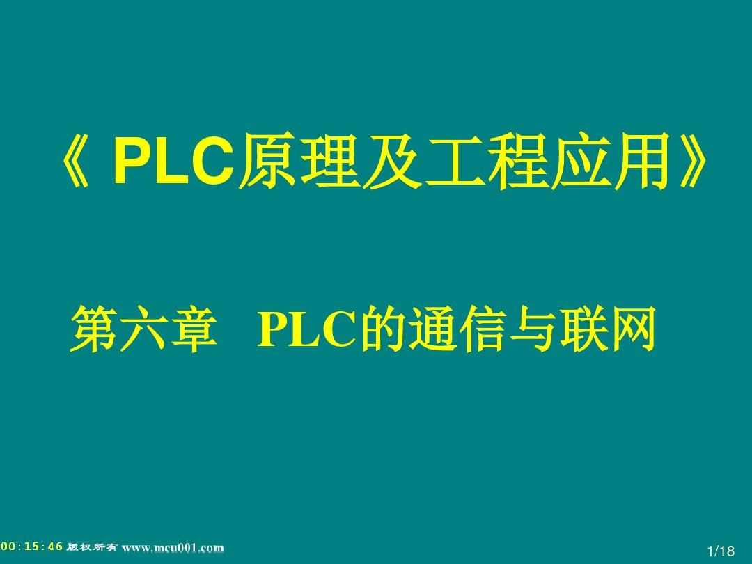 第六章 PLC的通信与联网