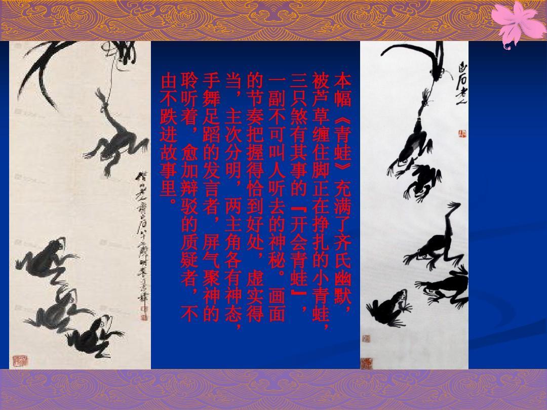艺术版七单元人教美眉第一美术第2课《营造情趣的年级和情趣》ppt优质下册意境透明内衣图片
