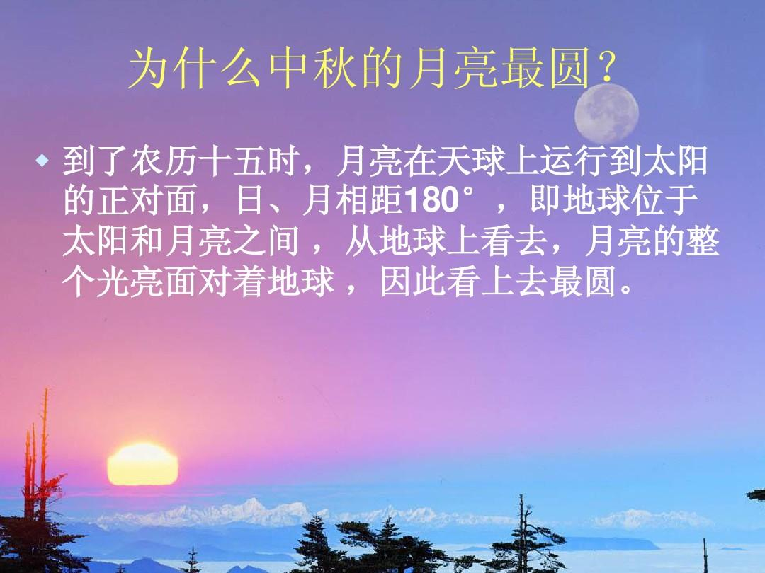 中秋节介绍ppt图片