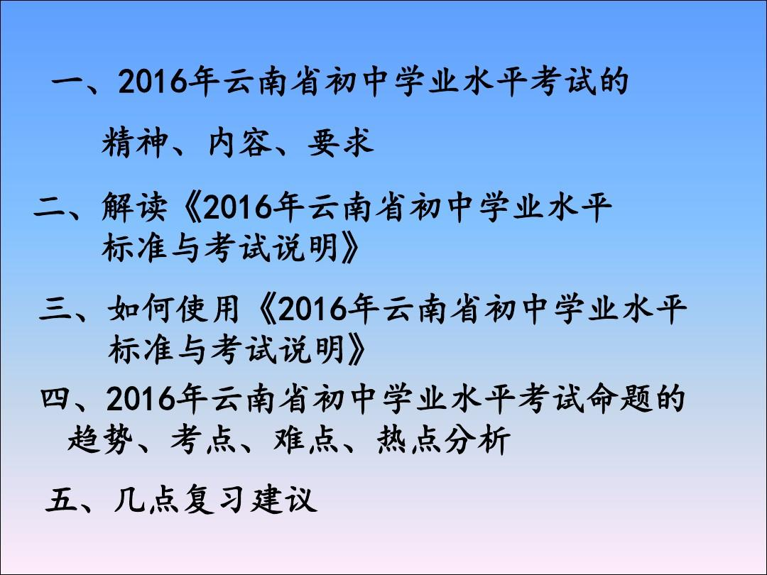 云南省常識學業初中文化考試復習化學答案ppt初中水平方略圖片