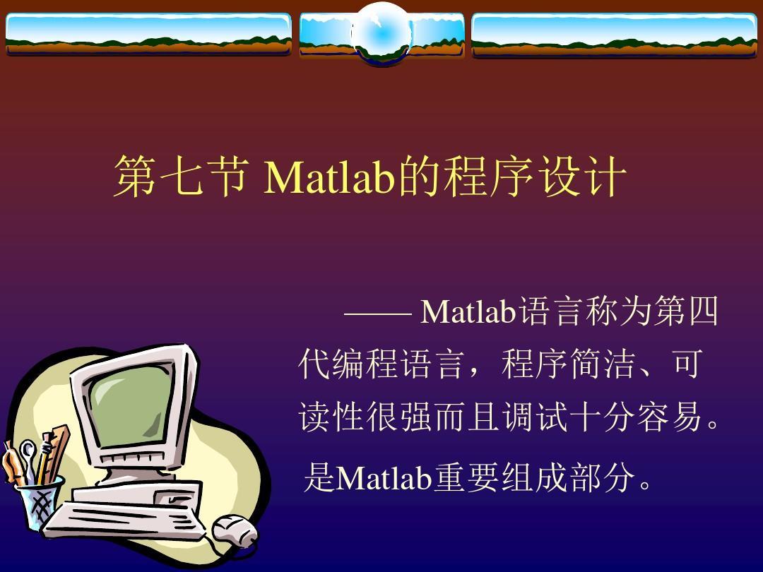 第七讲 MATLAB的程序设计.