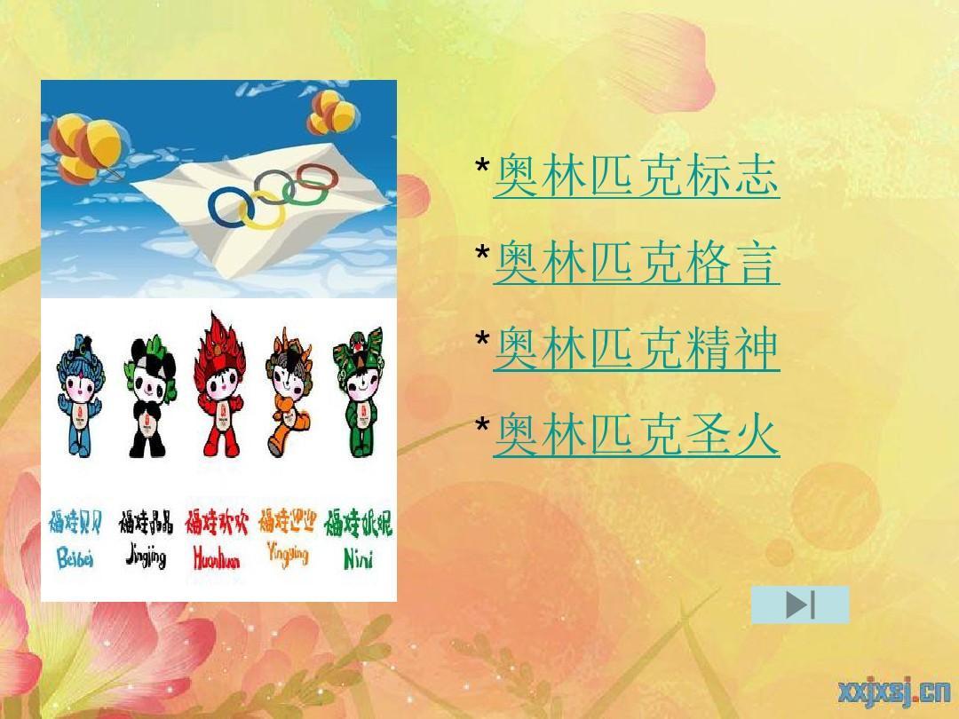 *奥林匹克标志 *奥林匹克格言 *奥林匹克精神 *奥林匹克圣火