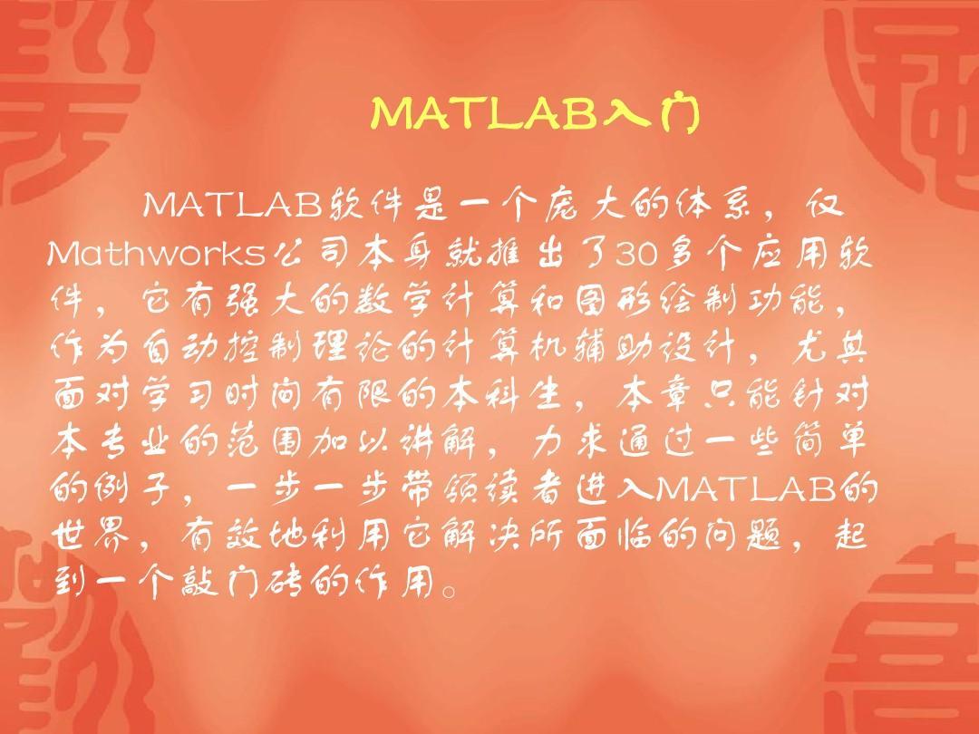 MATLAB酒店v酒店PPT民俗课程平面设计图图片