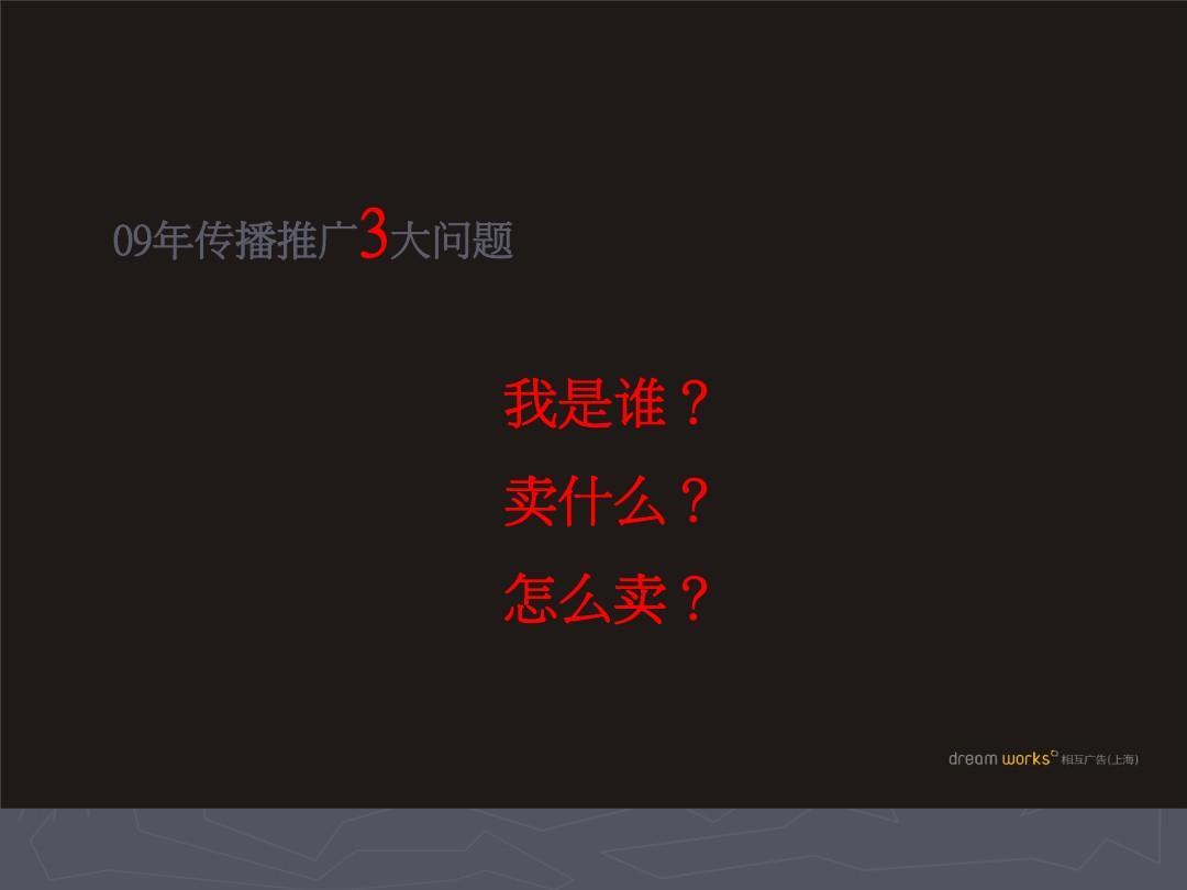 相互广告-华润置地平门府2009传播推广策略1ppt图片