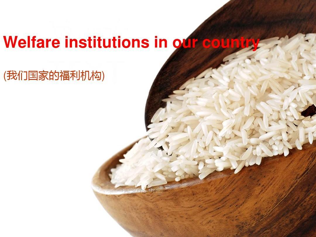 英语中国福利ppt