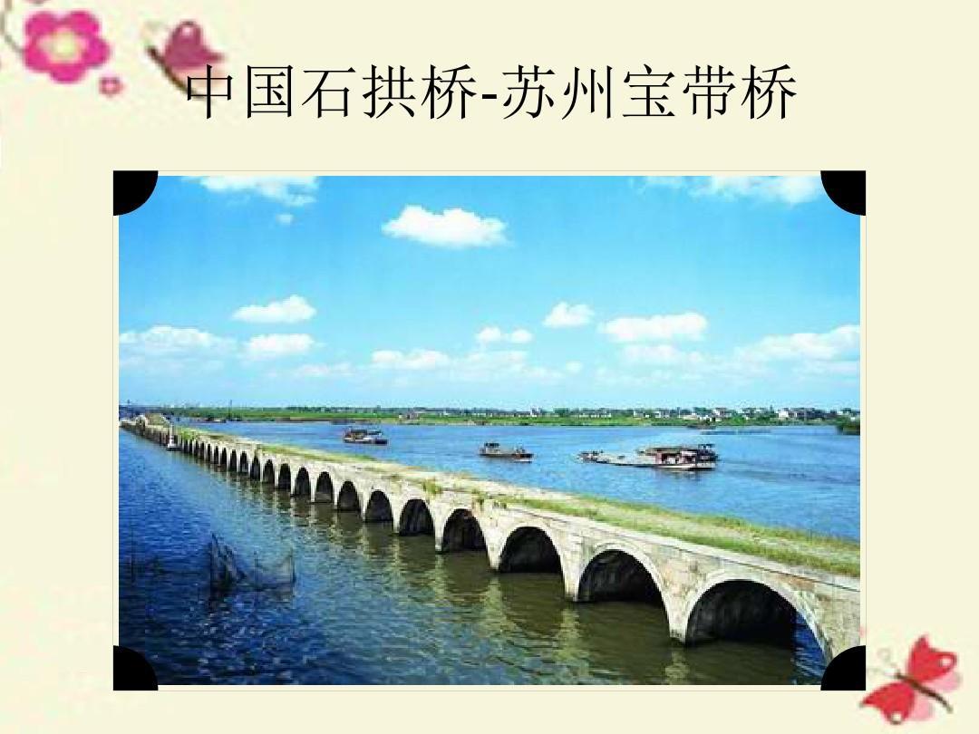 语文S版课件三上《赵州桥》ppt博客3为人民服务ppt课件语文图片