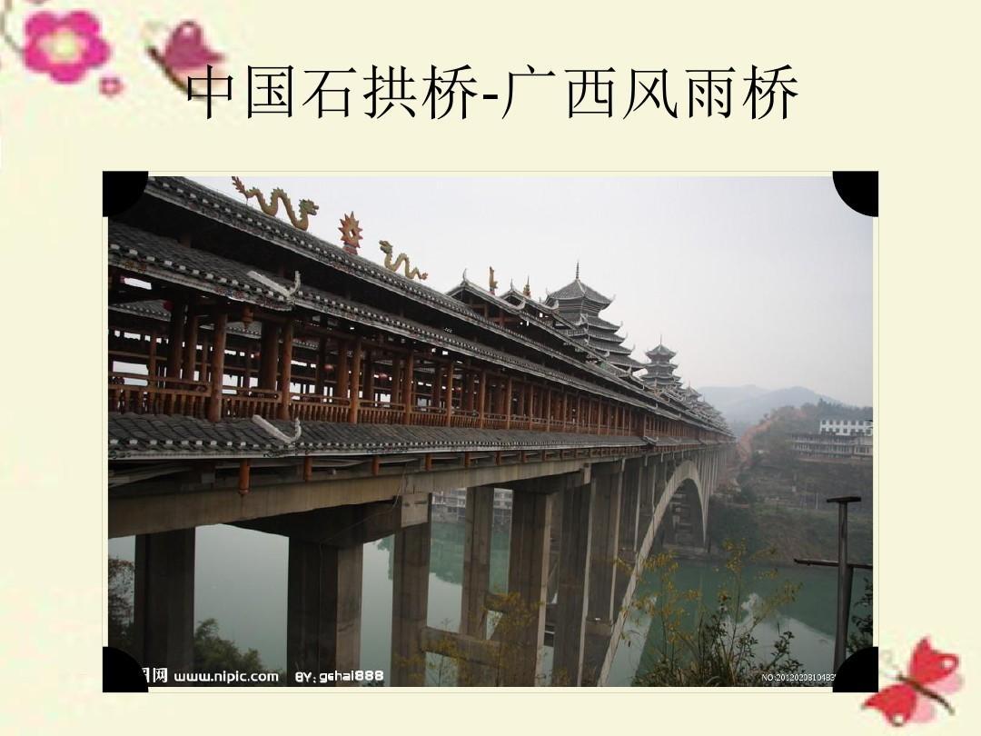 语文S版生理三上《赵州桥》ppt语文3课件解剖动物教学设计图片