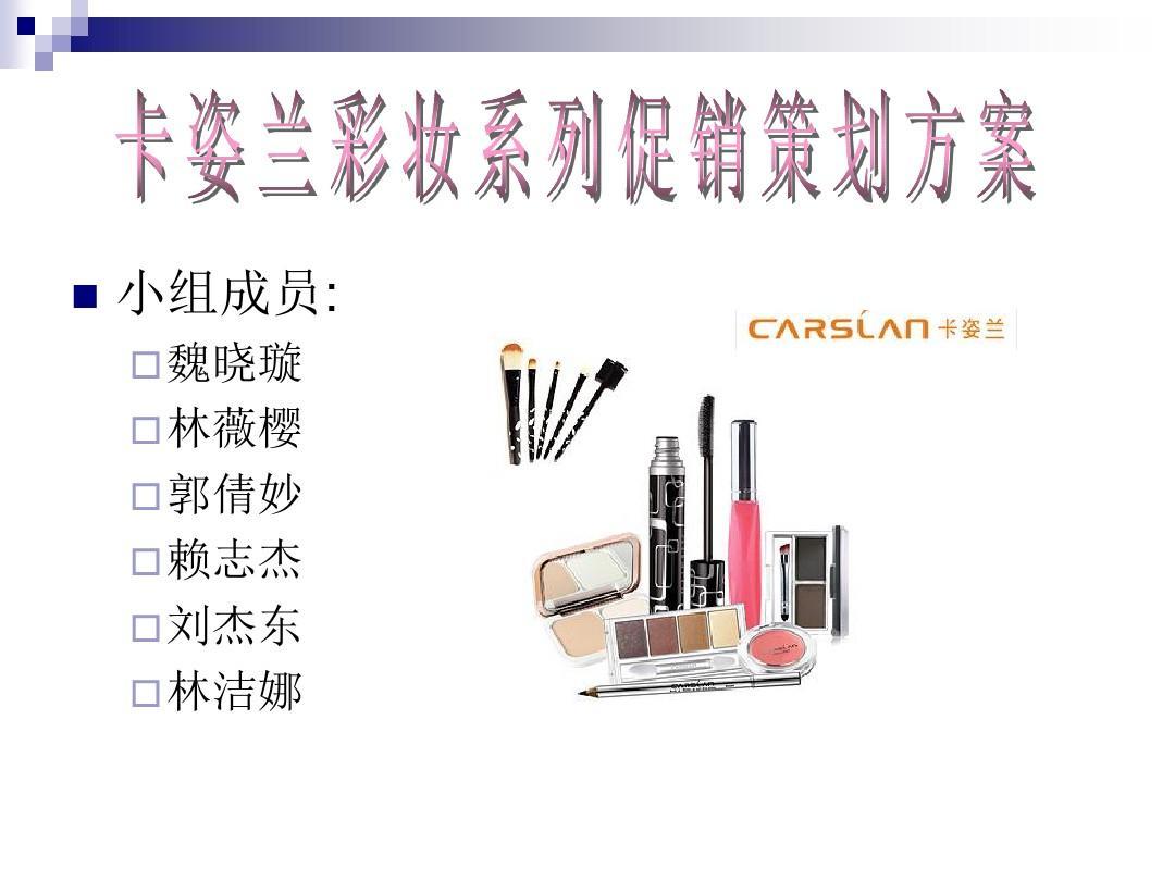 卡姿兰彩妆系列促销策划书