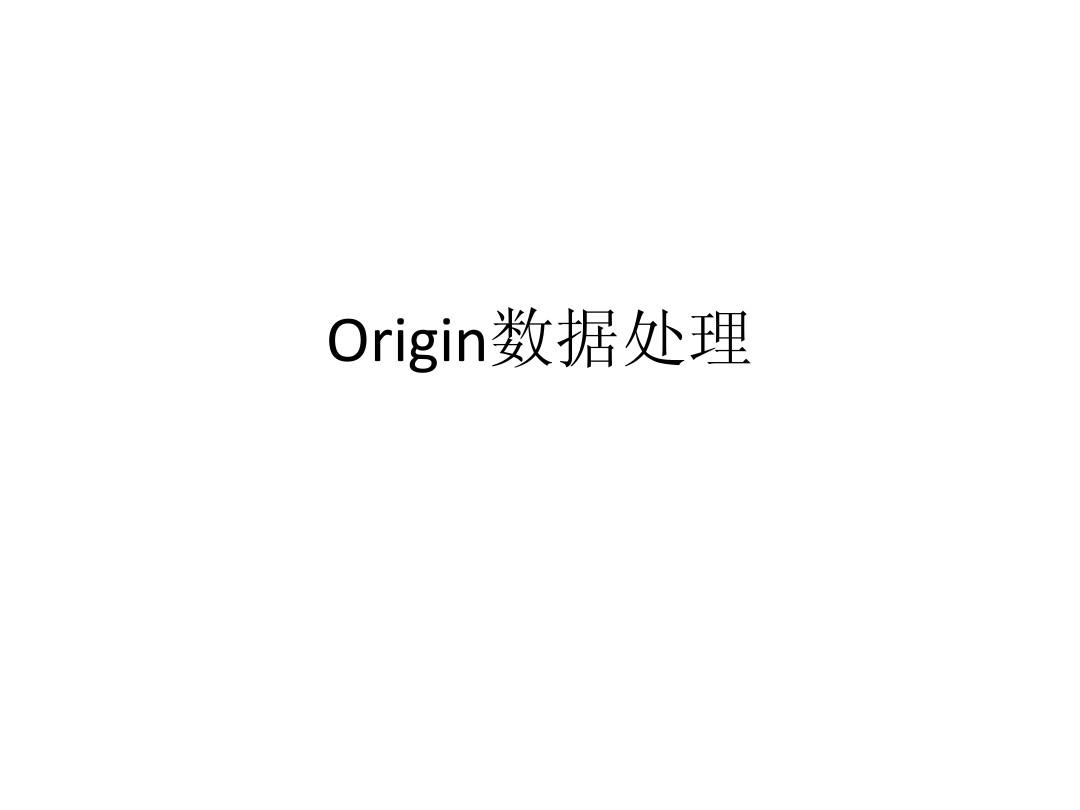 Origin数据处理PPT