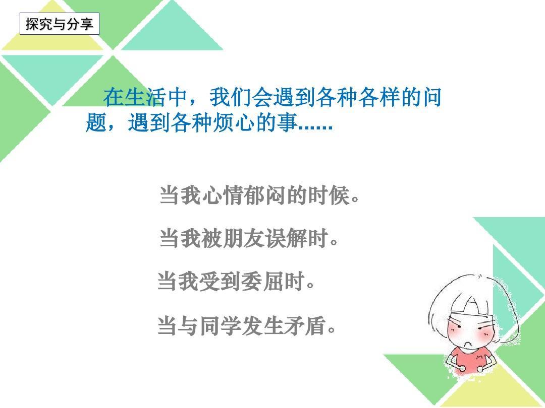 """1.2学v番茄番茄课件ppt太阳""""情绪第二教学设计课时""""图片"""
