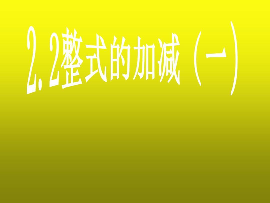 2.1初中的加减精品ppt种子_课件_数学v初中_.2.初中整式magnet图片