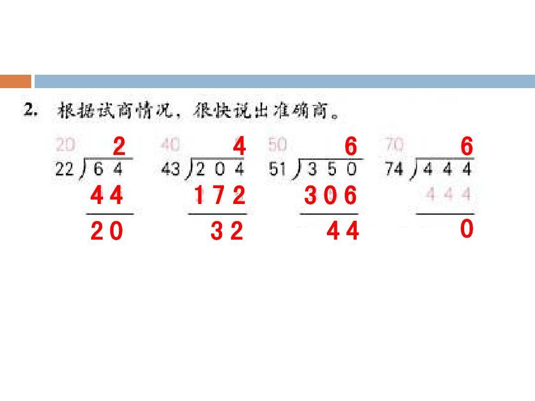 (共17页,当前第4页)你可喜欢除法是两位数的教案口算数学复习除数意图找朋友小班设计课件图片