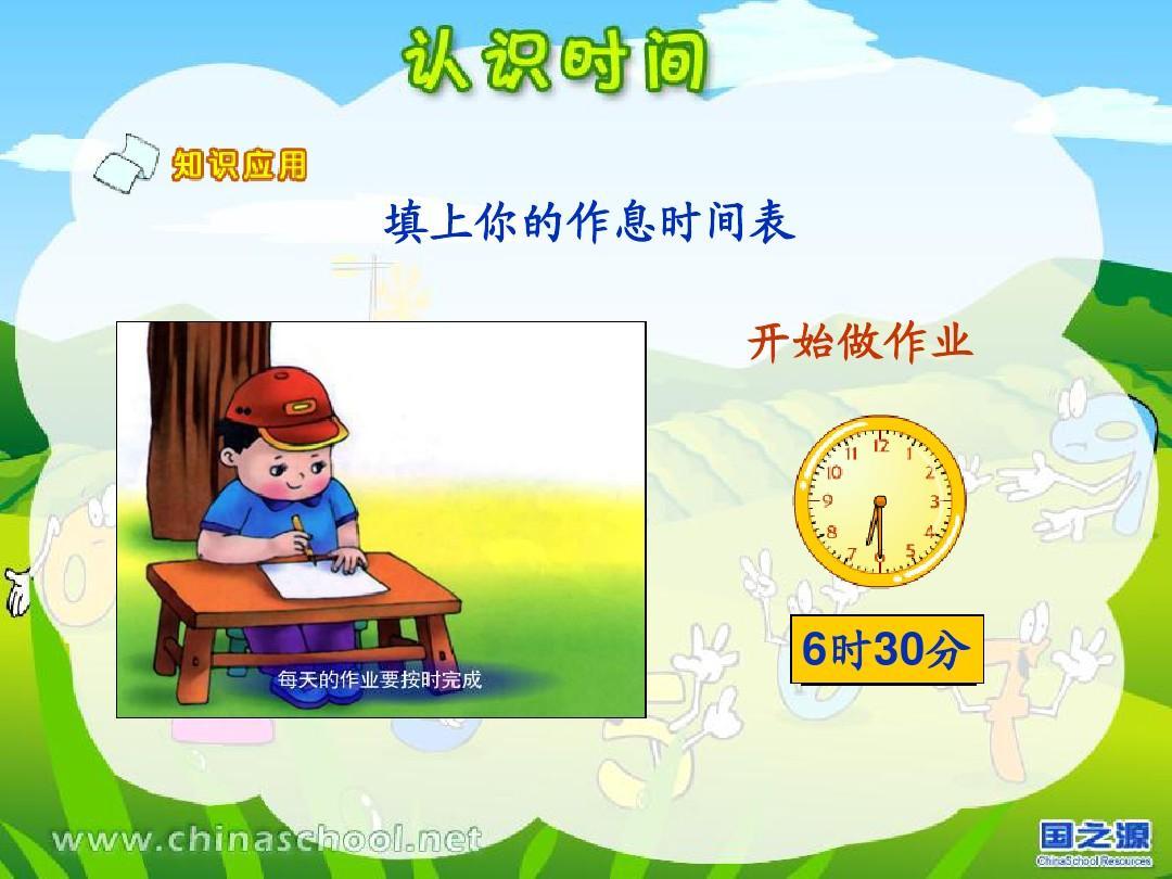 小学教育 数学 人教版二年级上册认识时间ppt  填上你的作息时间表 开