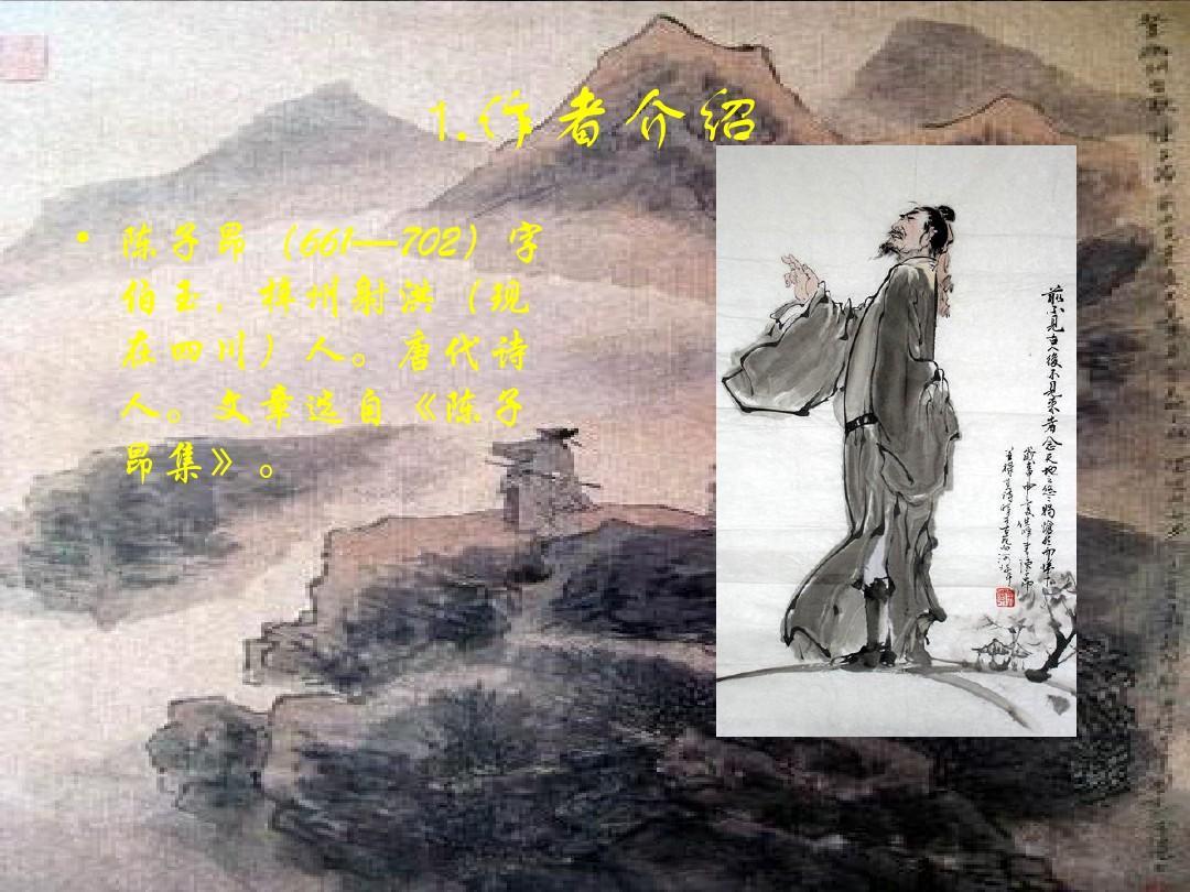 阅读古诗,按要求回答问题登幽州台歌(唐)陈子昂 前不见古人,后不见图片