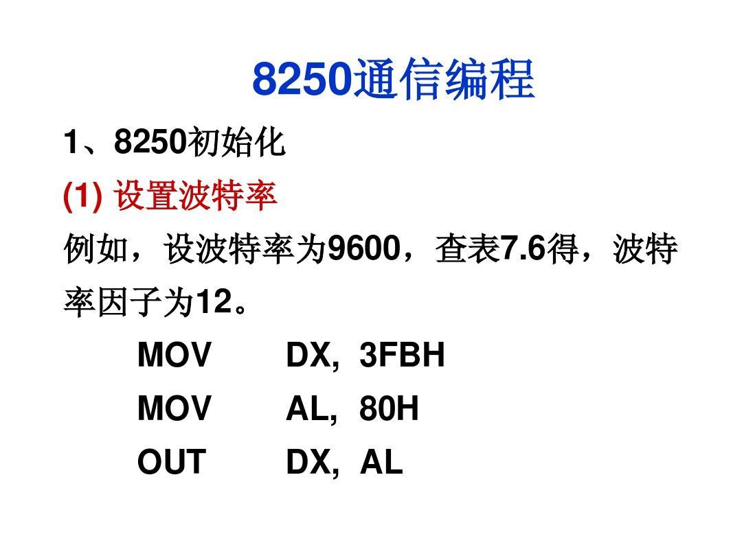 8250通信编程