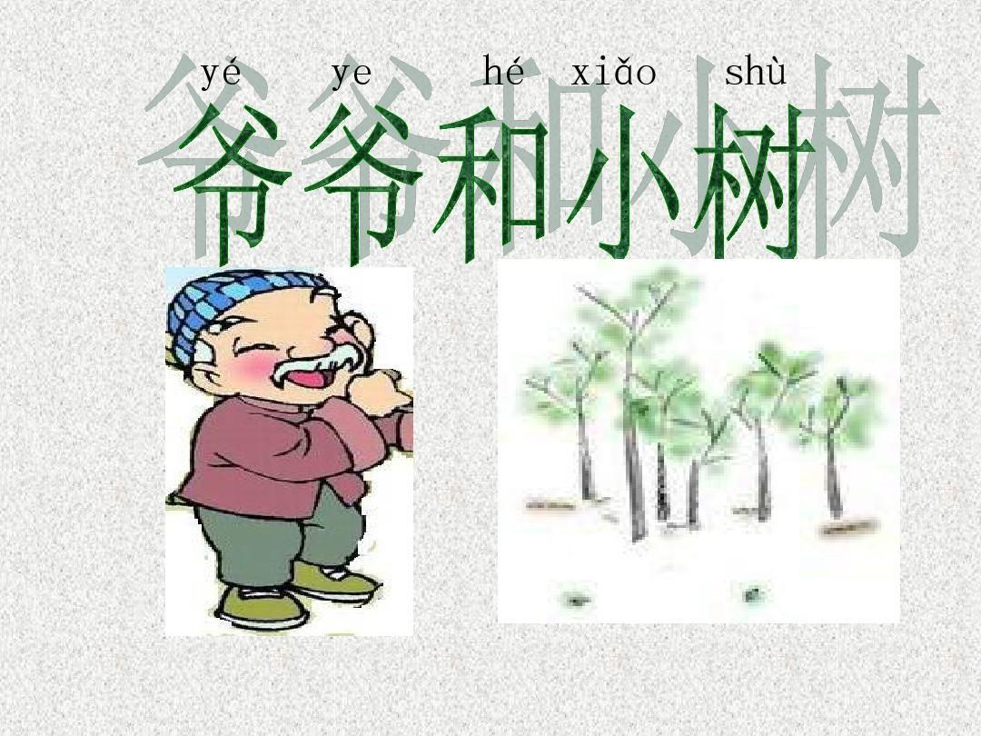 一年级上语文课件-教案和小学-年级新课标ppt人教四爷爷下a年级教育小树设计图片