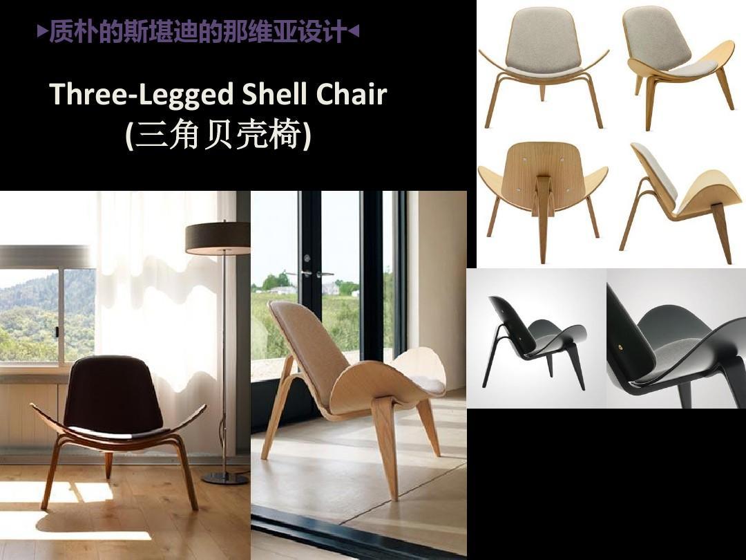 北欧图章设计师及作品xjppt室内设计师出用处家具图片