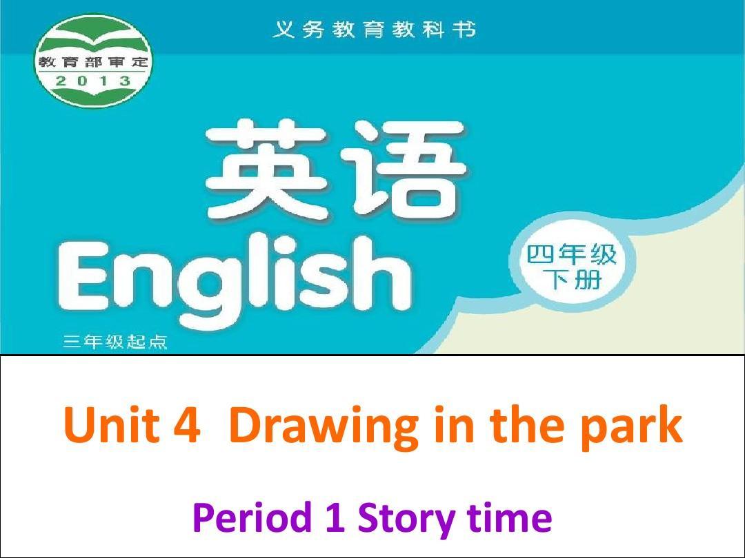 譯林版四年級英語下冊Unit4 Drawing in the park課件 19
