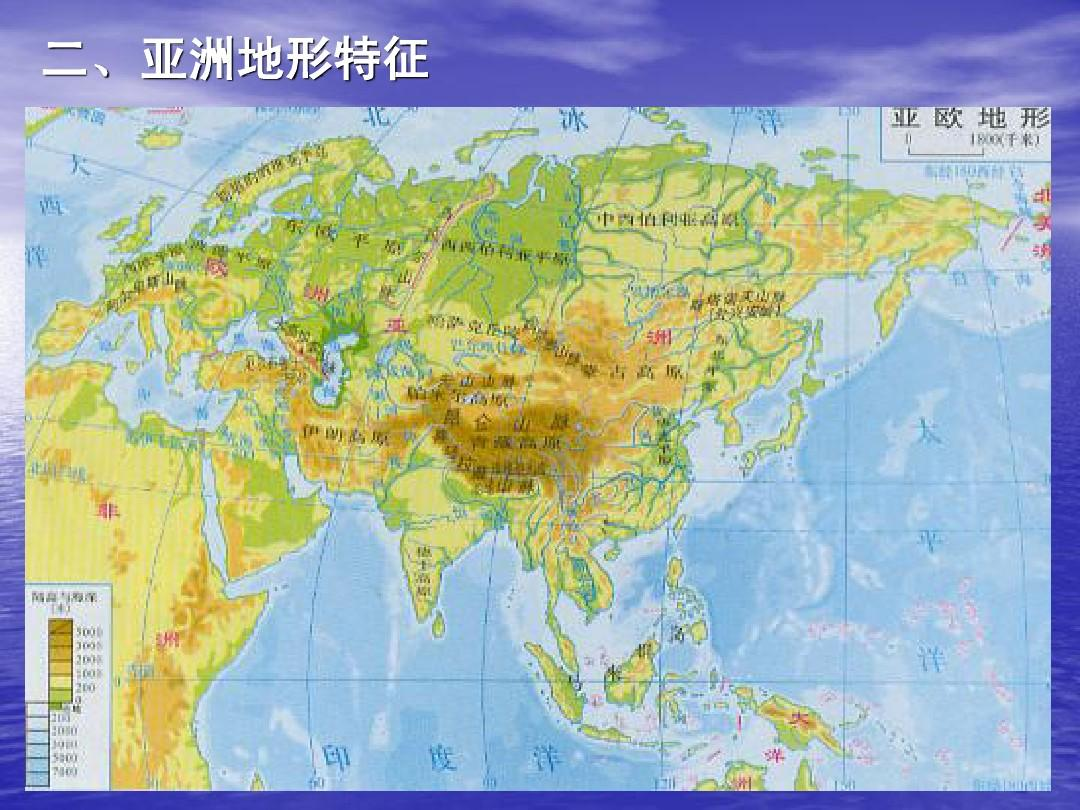 亚洲地形囹�b���_二 亚洲地形,征