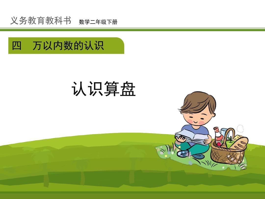 新北京版二年级数学下册《认识算盘》教学课件(1)ppt