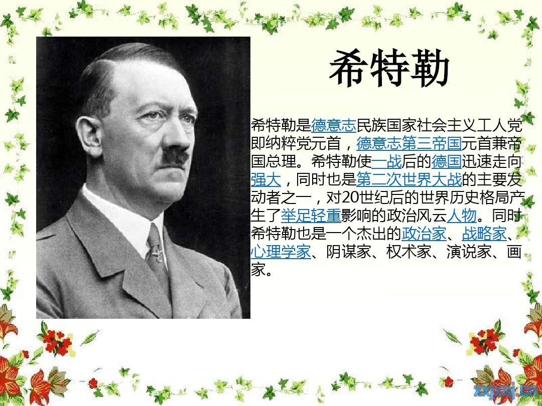 希特时勒也是个杰一出政治家,战的家, 略心学理,阴谋家,权术家家演说