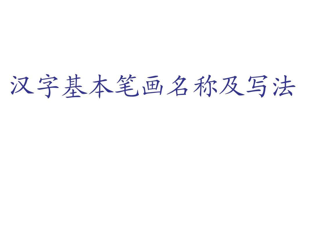 汉字基本笔画和名称分享_汉字基本笔画和名称图片 ...