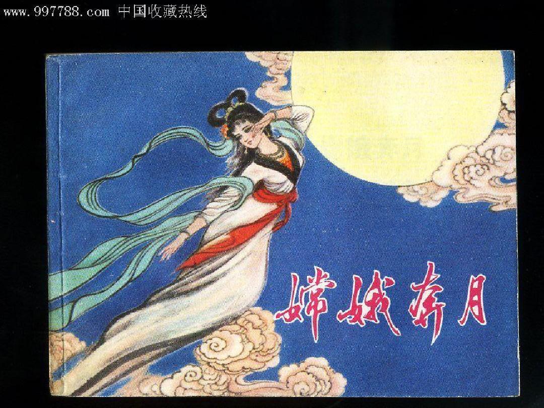 湘版下册五美术《飞天备课》地理PPT湘教版八年级课件年级畅想图片