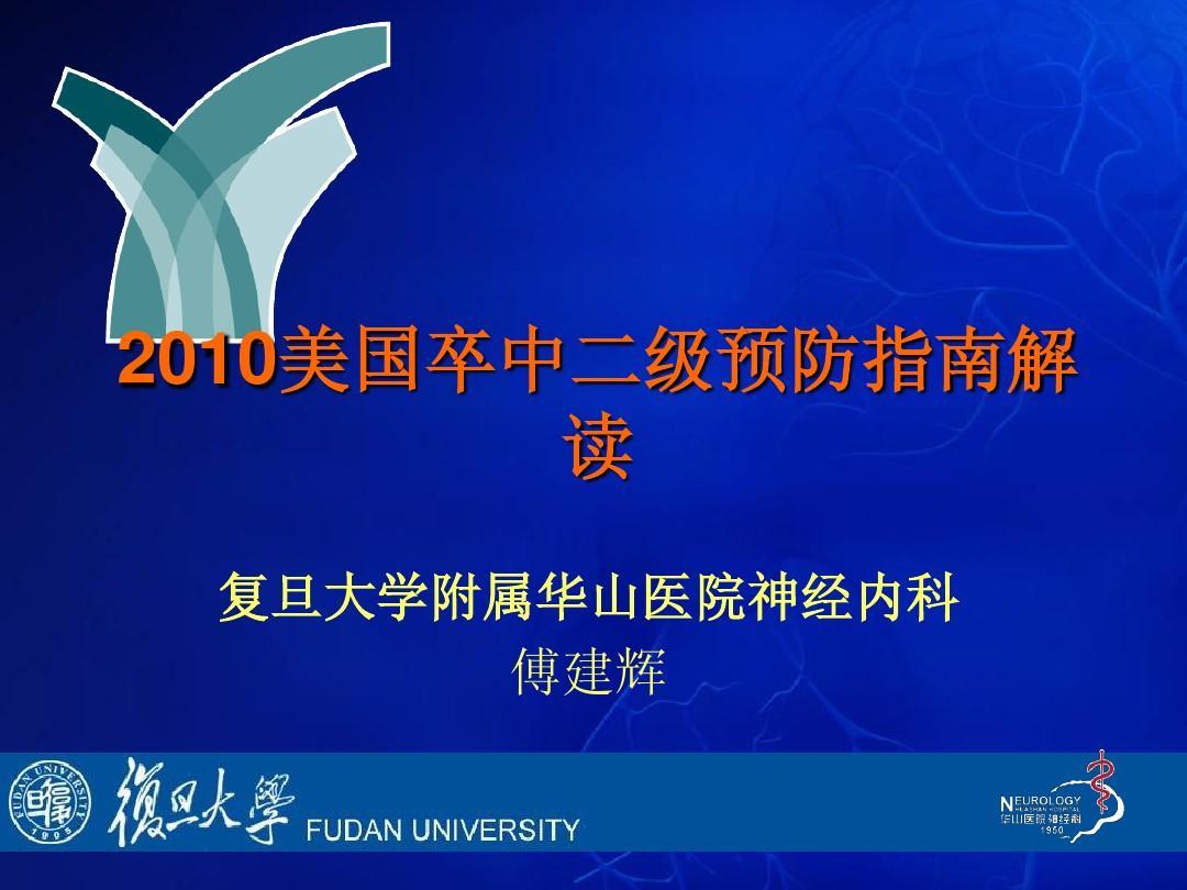 2010美国卒中二级预防指南解读---复旦大学附属华山医院神经内科傅建辉PPT