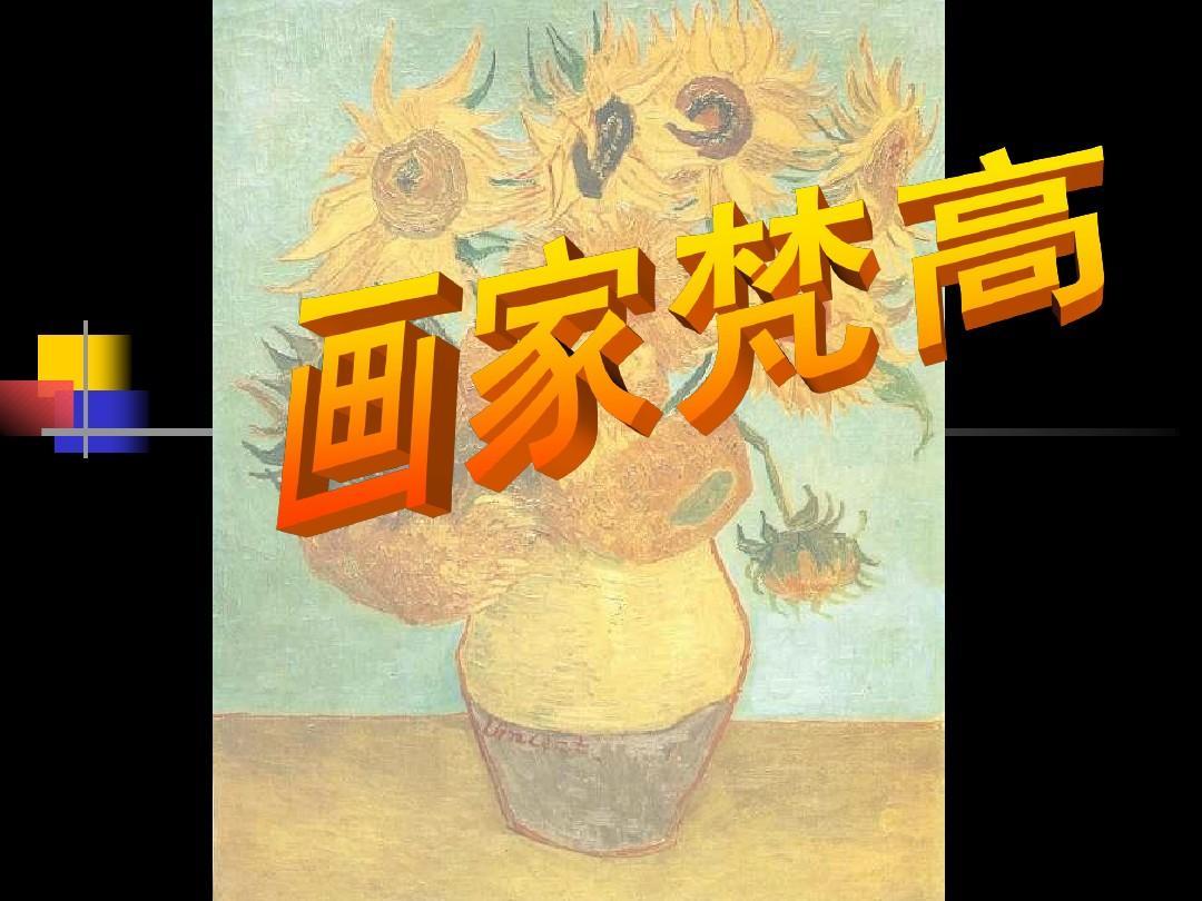 画家梵高ppt20110824