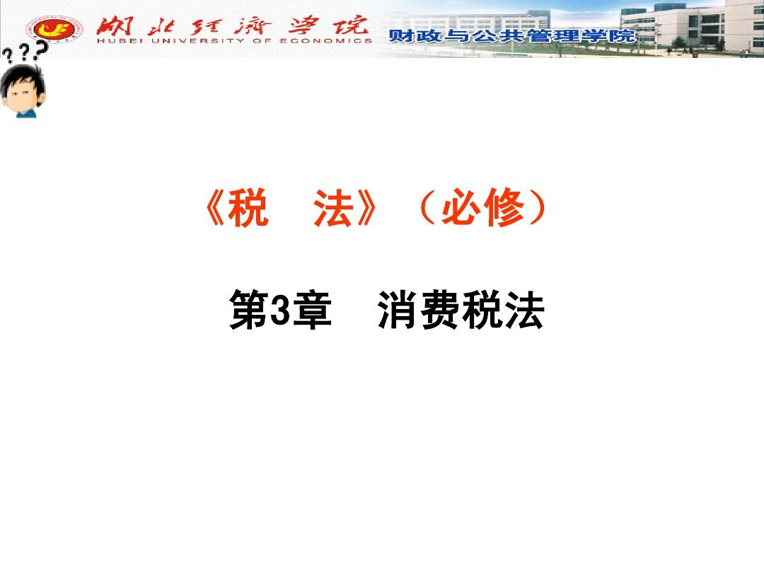 第3章 消费税法--(2013-09-课堂用)