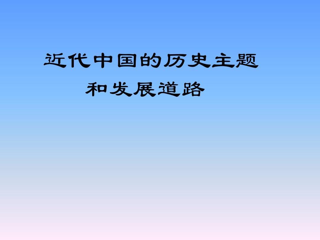 第三讲  近代中国的历史主题和
