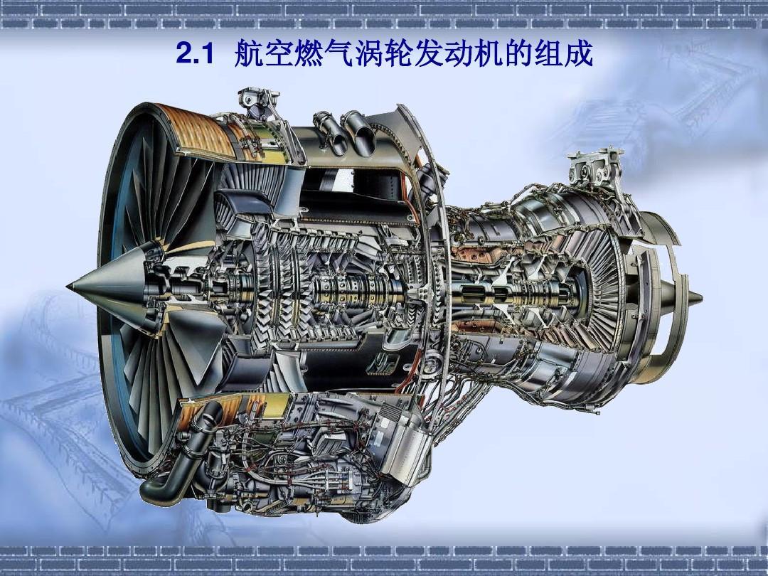 设计 航空发动机结构分析 航空发动机结构 航空发动机结构设计分析 的图片