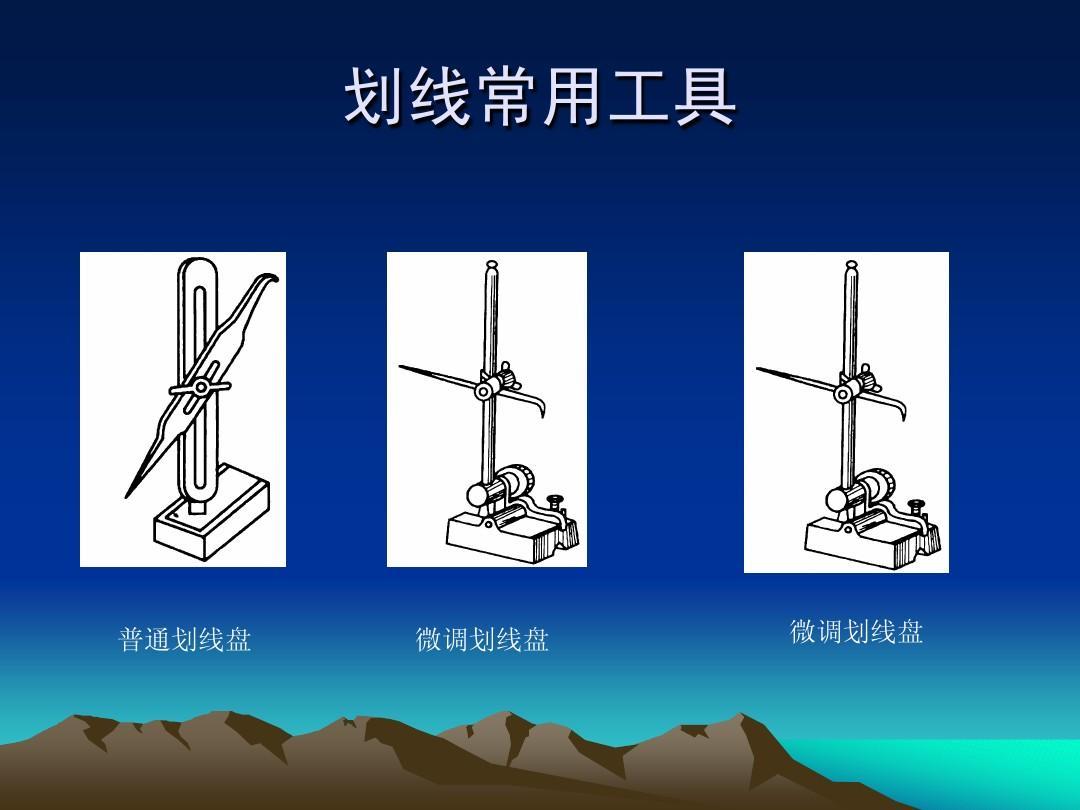 机械制造工程训练金工实习-第六讲 钳工加工ppt图片