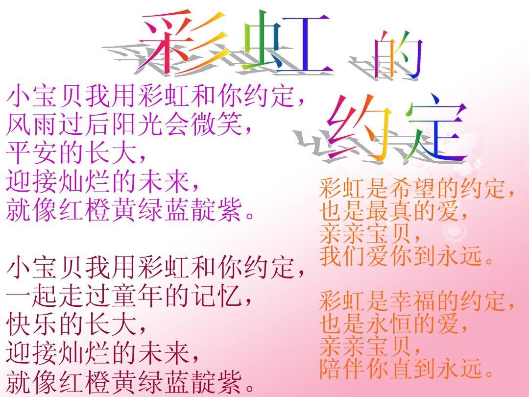 彩虹的约定ppt图片