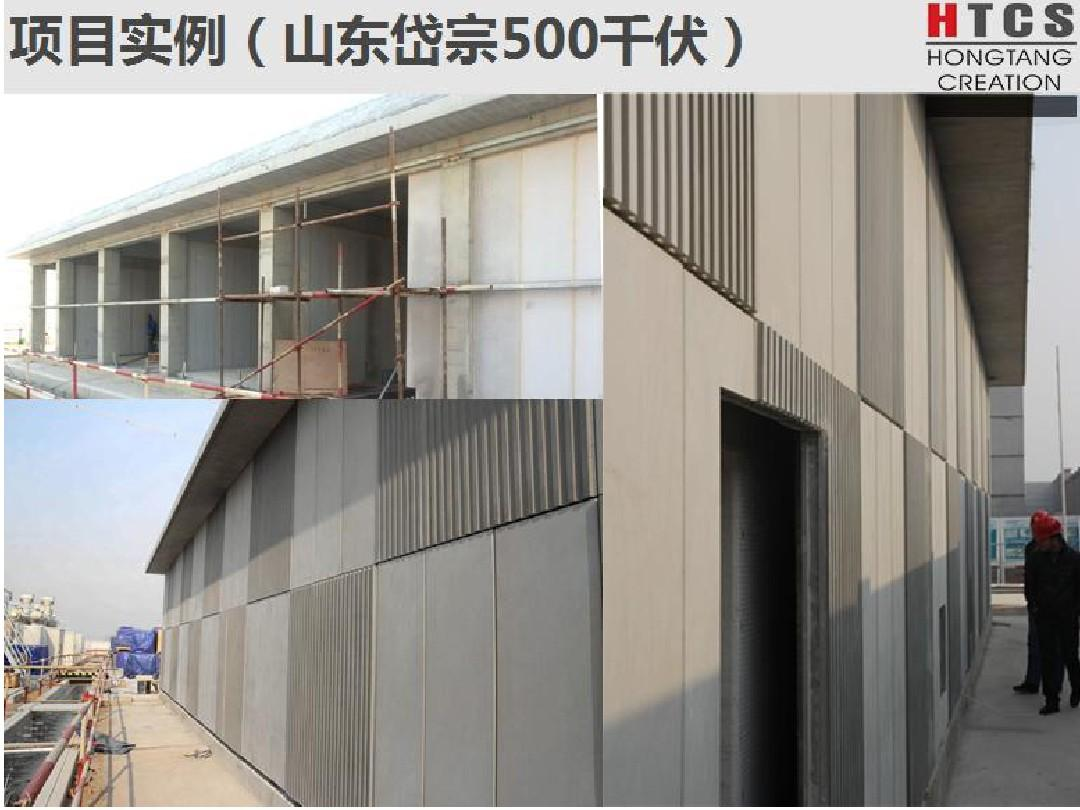 装配式围墙及建筑ppt图片