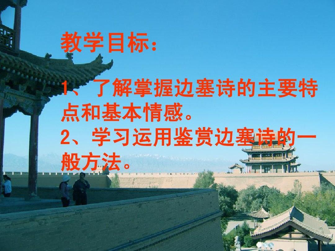 高考语文古典诗词鉴赏秦时明月汉时关图片