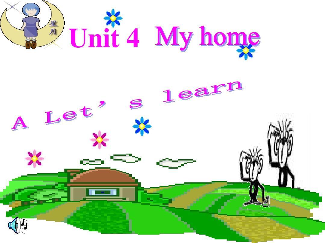 2013新版PEP小学英语四年级上册Unit4-My-home