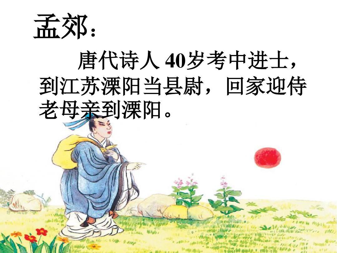 古诗 游子吟ppt_word文档在线阅读与下载_无忧文档图片