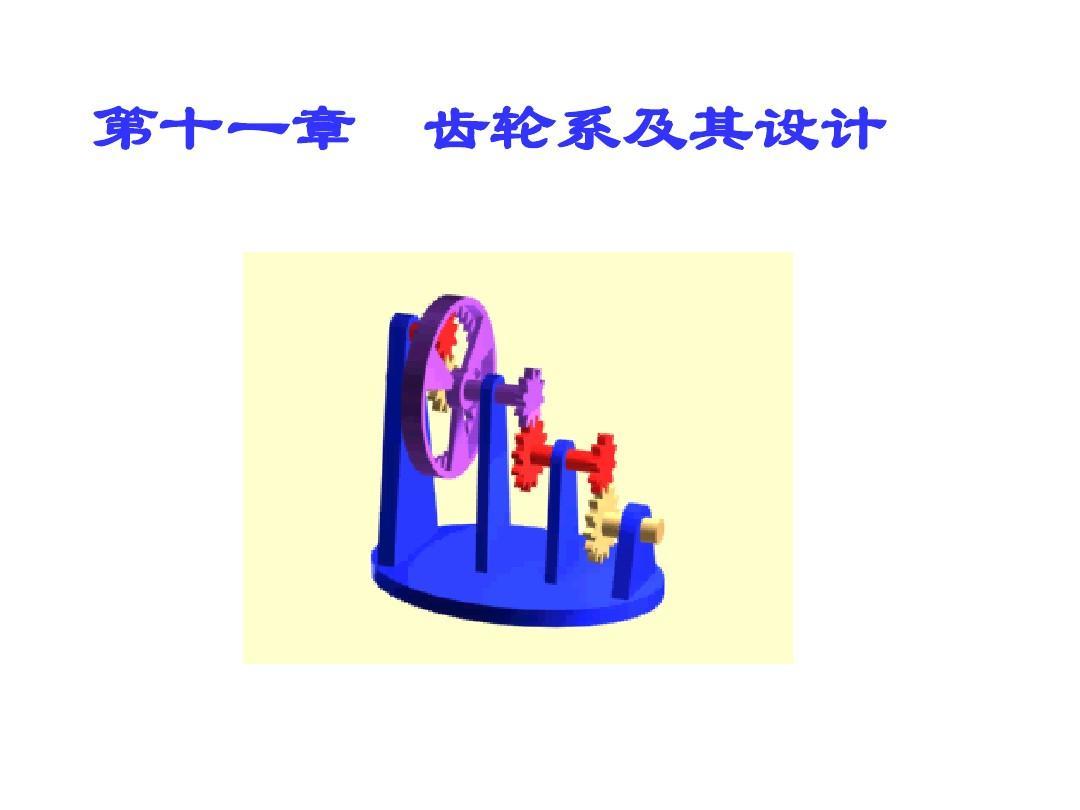第十一章 齿轮系及其设计