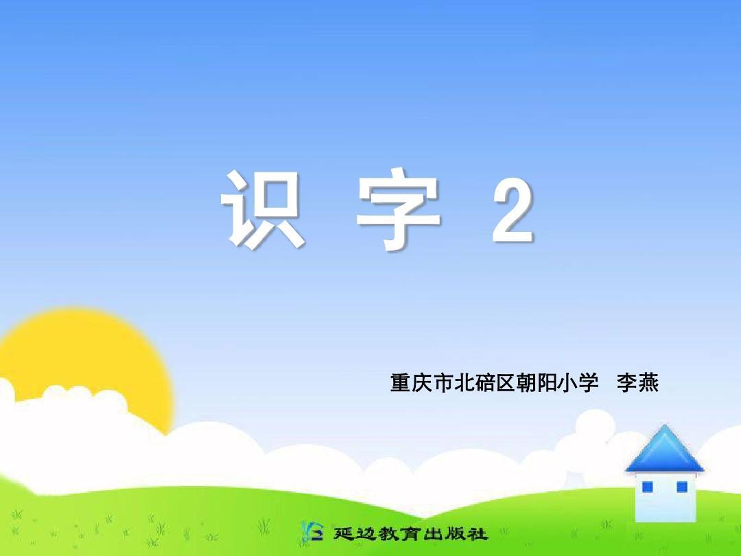 识字2重庆市北碚区朝阳小学李燕怎么特长小学生写图片