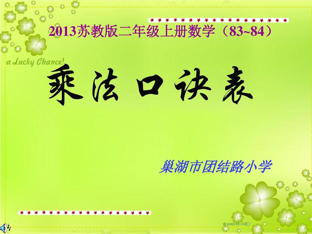 2013苏教版数学二年级上册乘法口诀表ppt图片